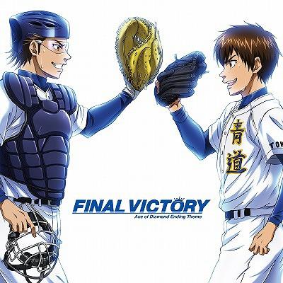 File:Final Victory.jpg
