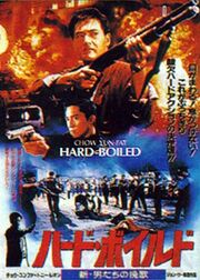 DHS- Hard Boiled movie poster