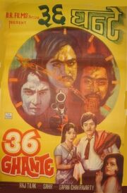 DHS- 36 Ghante movie poster (Bollywood remake of the original Desperate Hours)