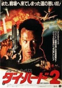 Die Hard 2 - Japanese Poster