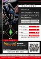 Cyberdramon 1-045 B (DJ).png