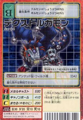 File:Death-X-DORUgamon Sx-64 (DM).jpg