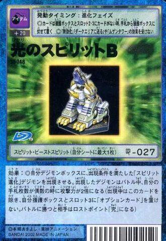 File:Spirit of Light B St-746 (DM).jpg