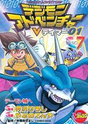 List of Digimon Adventure V-Tamer 01 chapters D7