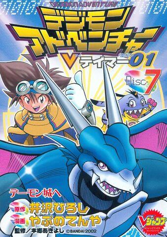 File:List of Digimon Adventure V-Tamer 01 chapters D7.jpg