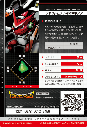 File:Shoutmon + Dorulu Cannon 1-014 B (DJ).png