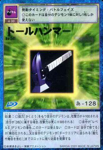 File:Thor Hammer Bo-541 (DM).jpg