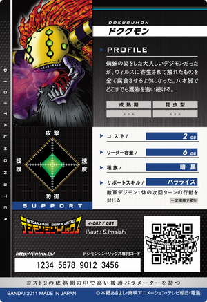File:Dokugumon 4-062 B (DJ).png