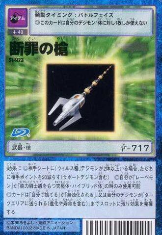 File:Spear of Conviction St-923 (DM).jpg