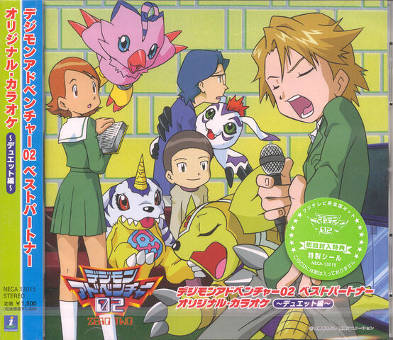 File:Digimon Adventure 02- Best Partner Original Karaoke~Duets~.jpg