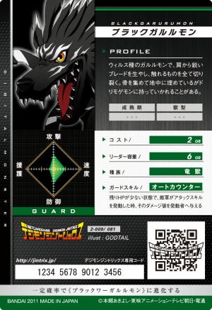 File:BlackGarurumon 2-009 B (DJ).png