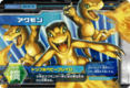 Agumon DM3-01 (SDT)
