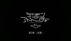 List of Digimon Adventure tri. episodes 02