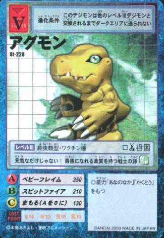 File:Agumon St-228 (DM).jpg