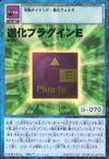 Evolution Plug-In E St-379 (DM)
