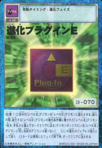 File:Evolution Plug-In E St-379 (DM).jpg