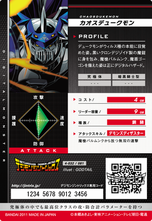 File:ChaosDukemon 4-032 B (DJ).png