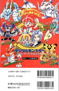 Digital Monster I'll Become the Digimon King! b