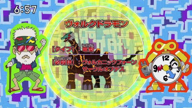 File:DigimonIntroductionCorner-Volcdoramon 1.png