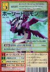 Holydramon Bx-88 (DM)