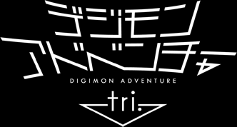File:Digimon Adventure tri. Logo.png