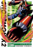 Shoutmon X2 1-035 (DJ)