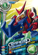 File:Shoutmon X2 DC-01 (SDT).png