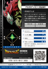 Arkadimon (Perfect) 3-063 B (DJ)