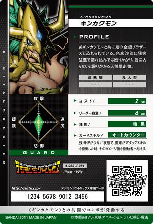 File:Kinkakumon 4-060 B (DJ).png