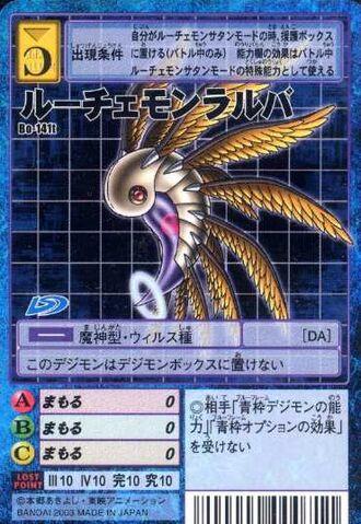 File:Lucemon Larva Bo-141t (DM).jpg
