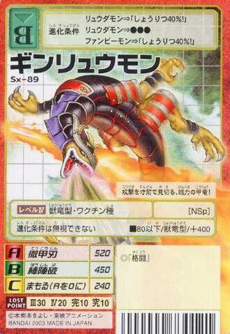 File:Ginryumon Sx-89 (DM).jpg