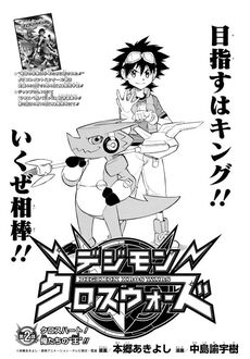 List of Digimon Xros Wars chapters 2