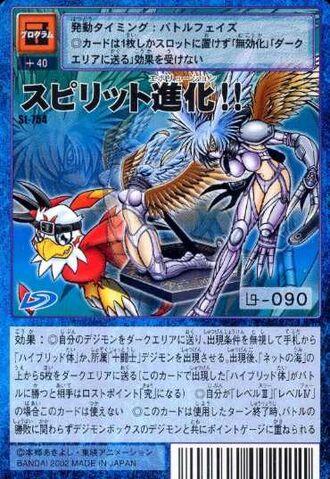 File:Spirit Evolution!! St-754 (DM).jpg