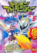 List of Digimon Adventure V-Tamer 01 chapters D6