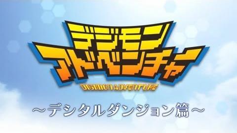 PSP「デジモンアドベンチャー」プレイ動画~デジタルダンジョン篇~