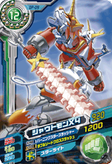 File:Shoutmon X4 DP-09 (SDT).png