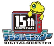 Digital Monster 15th Anniversary Logo