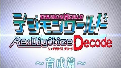3DS「デジモンワールド リ:デジタイズ デコード」プレイ動画 育成篇
