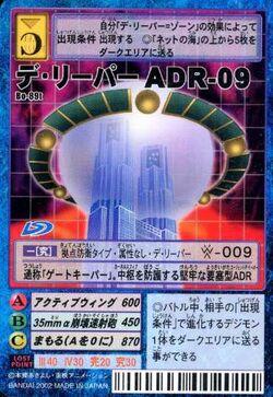 D-Reaper ADR-09 Bo-89t (DM)