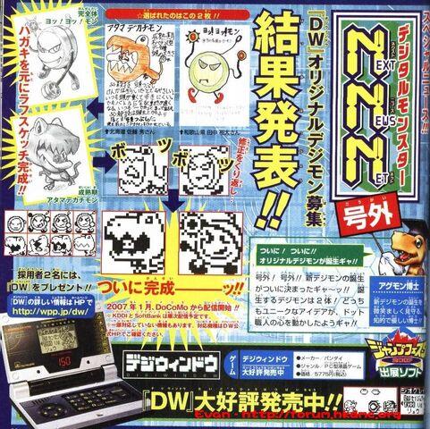 File:DigiWindow ad.jpg