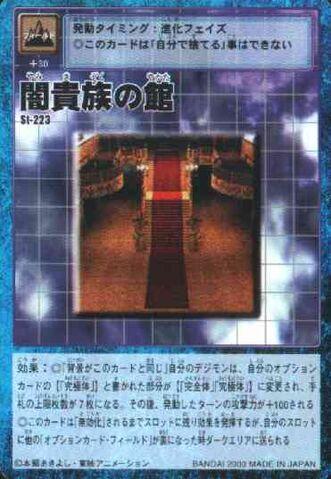 File:The Dark Aristocrat's Mansion St-223 (DM).jpg