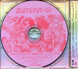 Bokura no digital world b.jpg