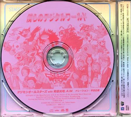 File:Bokura no digital world b.jpg