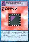 Devil Chip Bo-151 (DM)