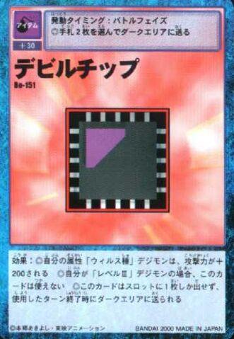File:Devil Chip Bo-151 (DM).jpg
