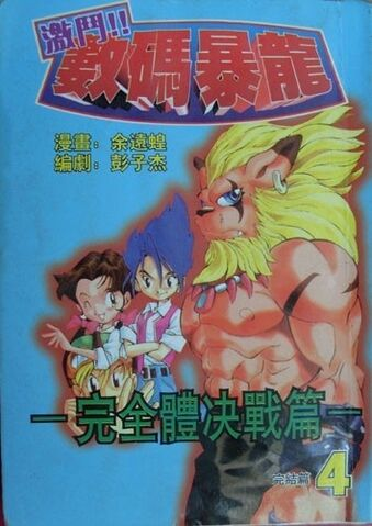 File:List of Battle!! Digimon chapters V4.jpg