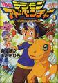 Digimon Adventure Novel Cover 1.jpg