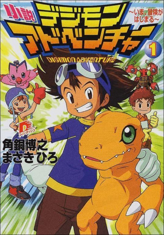 File:Digimon Adventure Novel Cover 1.jpg