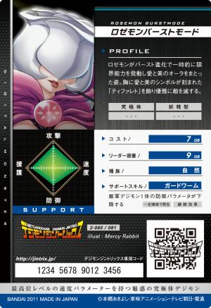 File:Rosemon Burst Mode 2-060 B (DJ).png
