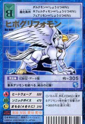 File:Hippogriffomon Bo-844 (DM).jpg